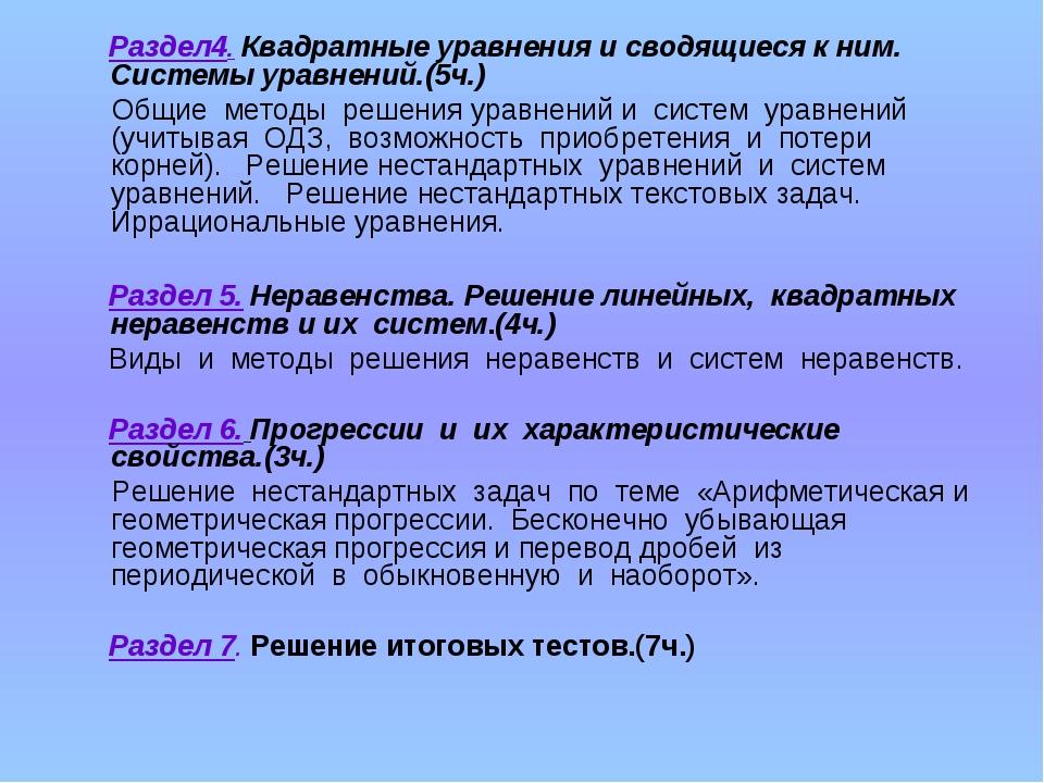 Развивающая математика с тестами 9-10 класс а.п.иванов