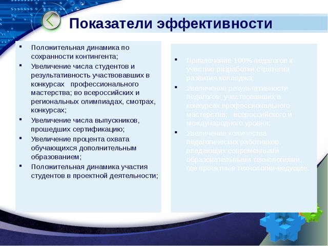 Показатели эффективности Положительная динамика по сохранности контингента; У...