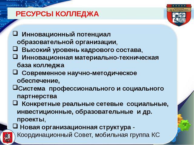 РЕСУРСЫ КОЛЛЕДЖА Инновационный потенциал образовательной организации, Высоки...