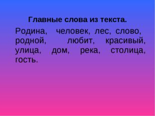 Главные слова из текста. Родина, человек, лес, слово, родной, любит, красив