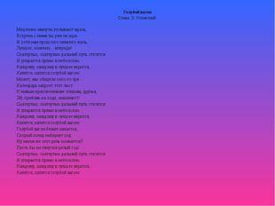 Голубой вагон Слова: Э. Успенский Медленно минуты уплывают вдаль, Встречи с н
