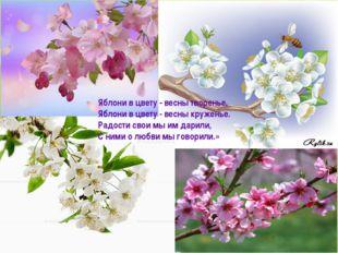 Яблони в цвету - весны творенье, Яблони в цвету - весны круженье. Радости сво