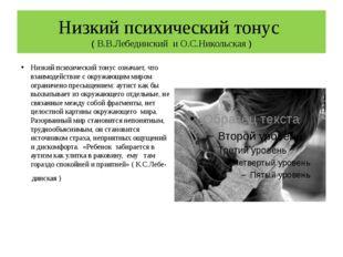 Низкий психический тонус ( В.В.Лебединский и О.С.Никольская ) Низкий психичес