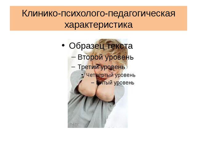 Клинико-психолого-педагогическая характеристика