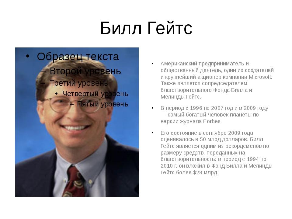 Билл Гейтс Американский предприниматель и общественный деятель, один из созда...