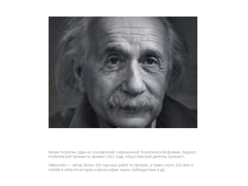 Альбе́рт Эйнште́йн (1879 - 1955) Физик-теоретик, один из основателей совреме...