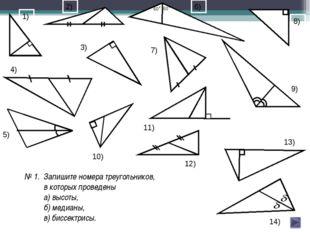2) 1) 5) 6) 7) 8) 9) 11) 12) 13) 14) 3) 4) 10) № 1. Запишите номера треугольн