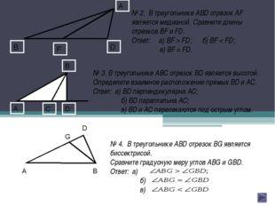 А В D F В A C D G A D В № 2. В треугольнике ABD отрезок AF является медианой.