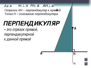 A H ПЕРПЕНДИКУЛЯР - это отрезок прямой, перпендикулярной к данной прямой Отре