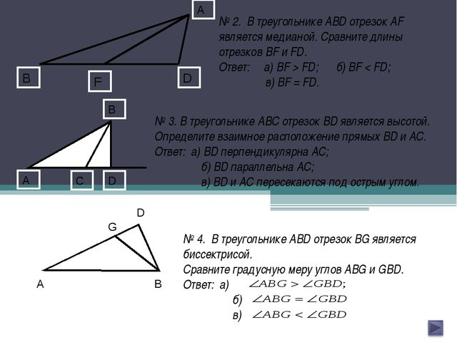 А В D F В A C D G A D В № 2. В треугольнике ABD отрезок AF является медианой....