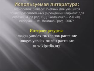 Интернет ресурсы: images.yandex.ru›хлопок растение images.yandex.ru›лён расте