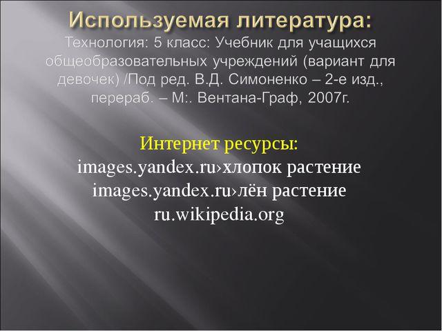 Интернет ресурсы: images.yandex.ru›хлопок растение images.yandex.ru›лён расте...