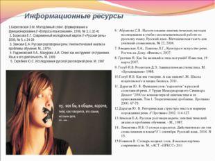 1.Береговская Э.М. Молодёжный сленг: формирование и функционирование.// «Вопр
