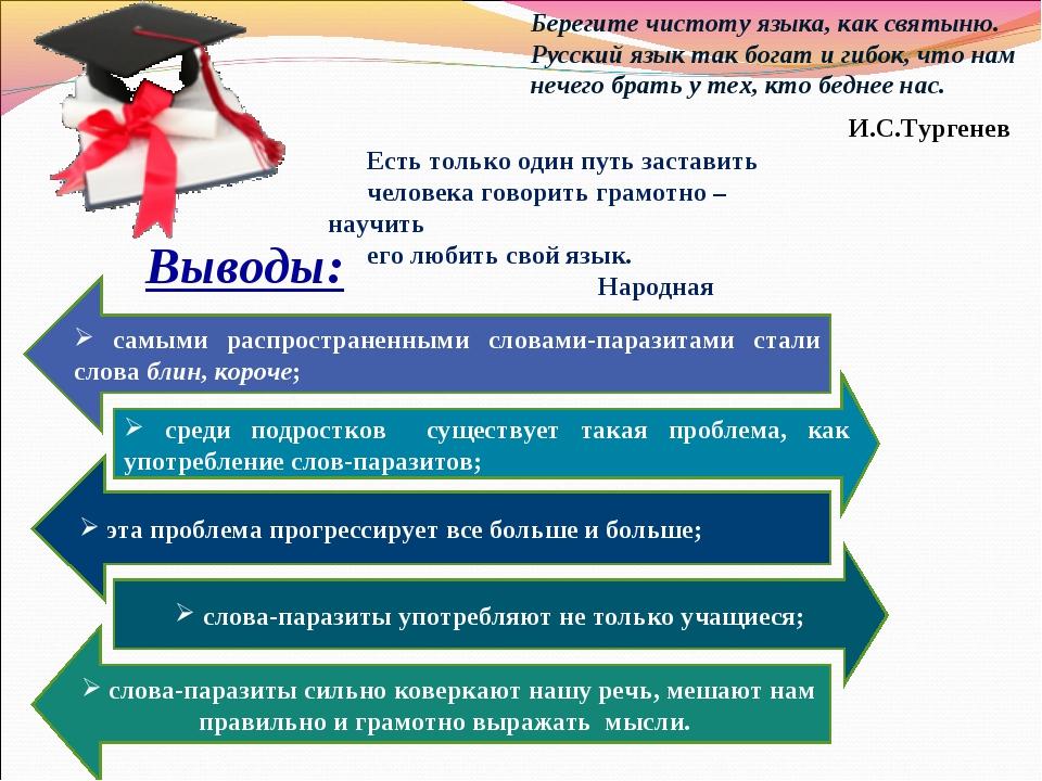 Выводы: Берегите чистоту языка, как святыню. Русский язык так богат и гибок,...