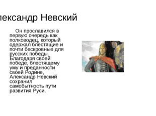 Александр Невский  Он прославился в первую очередь как полководец, который о