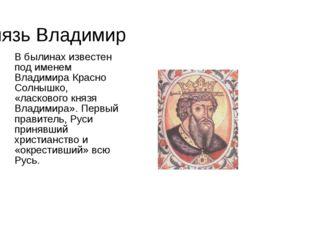 Князь Владимир В былинах известен под именем Владимира Красно Солнышко, «ласк