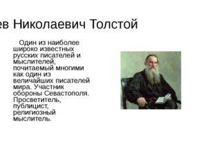 Лев Николаевич Толстой Один из наиболее широко известных русских писателей и