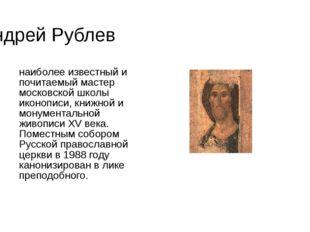 Андрей Рублев Андре́й Рублёв— наиболее известный и почитаемый мастер московск
