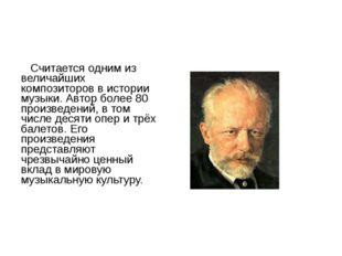 Пётр Ильи́ч Чайко́вский Считается одним из величайших композиторов в истории