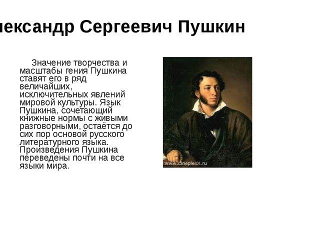 Александр Сергеевич Пушкин Значение творчества и масштабы гения Пушкина ставя...