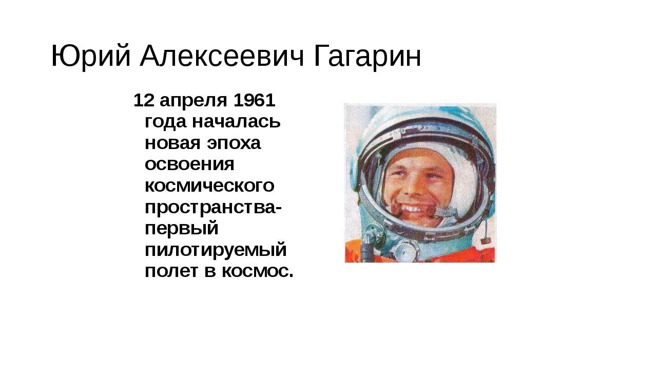 Юрий Алексеевич Гагарин 12 апреля 1961 года началась новая эпоха освоения кос...