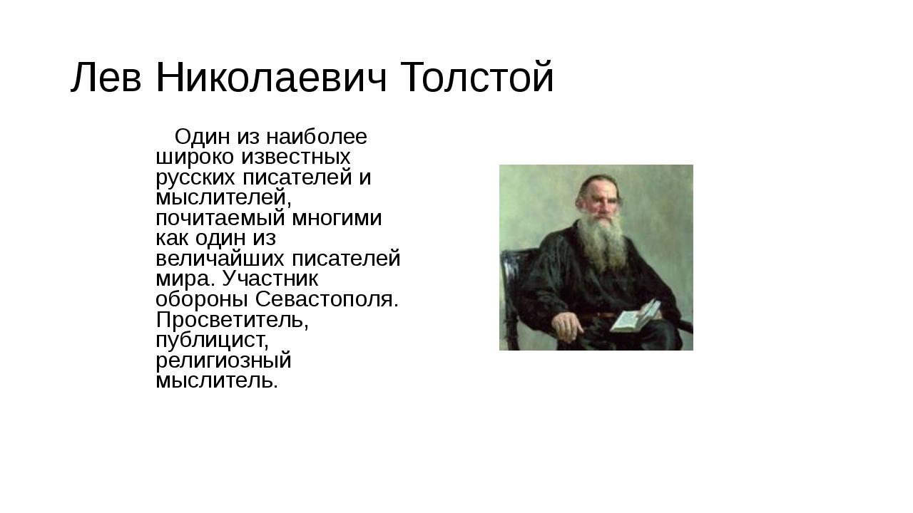 Лев Николаевич Толстой Один из наиболее широко известных русских писателей и...