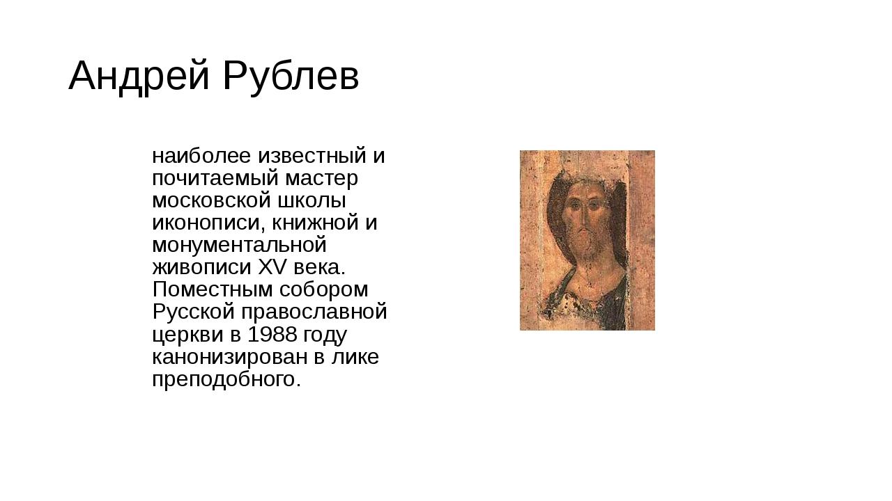 Андрей Рублев Андре́й Рублёв— наиболее известный и почитаемый мастер московск...