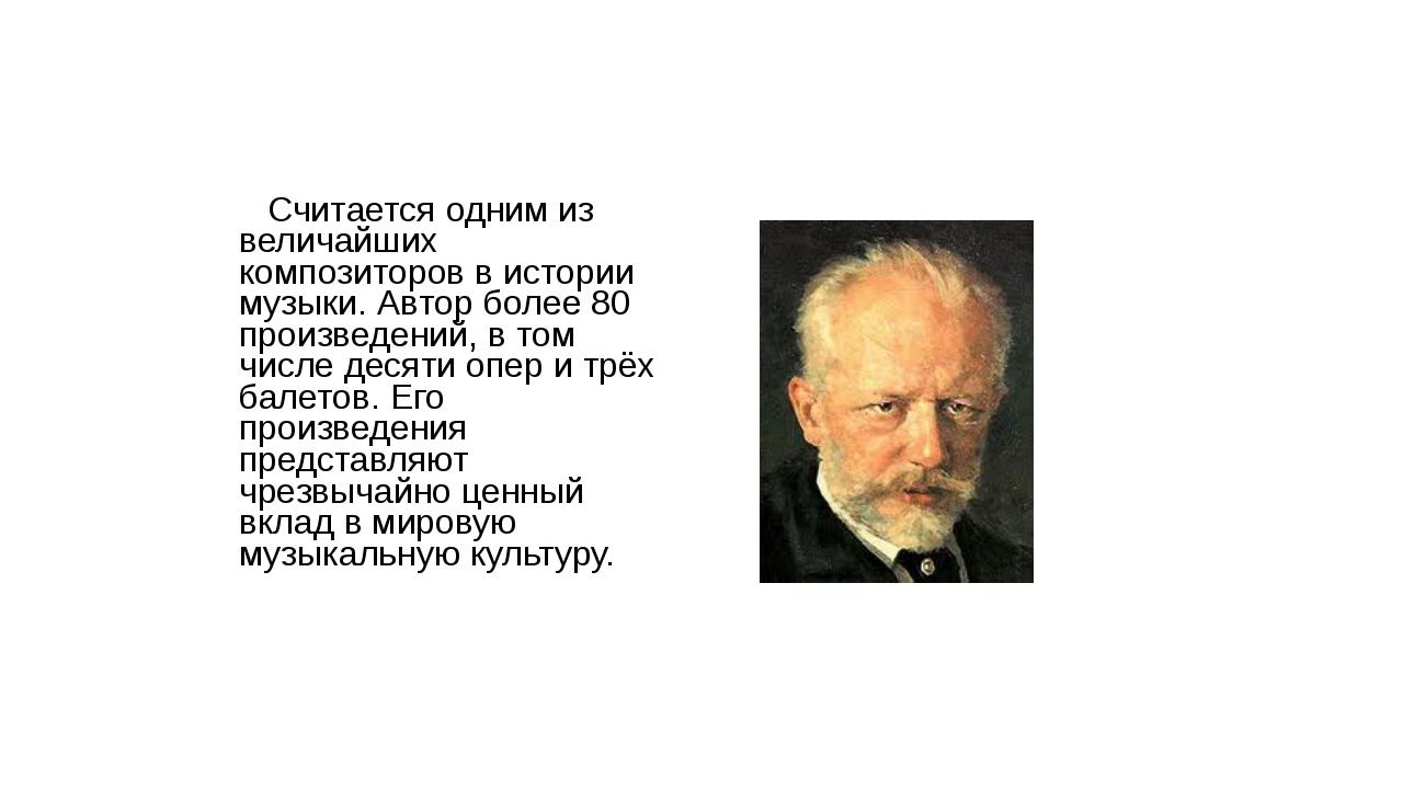 Пётр Ильи́ч Чайко́вский Считается одним из величайших композиторов в истории...