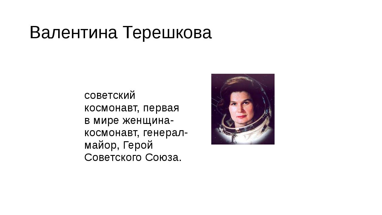 Валентина Терешкова Валенти́на Влади́мировна Терешко́ва— советский космонавт,...