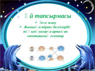 Эссе жазу Жынысқа тіркес белгілердің тұқымқуалауға арналған генетикалық есеп