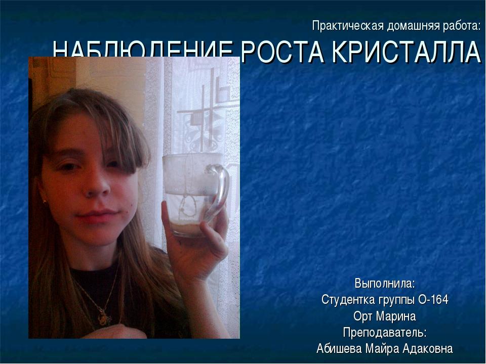 Практическая домашняя работа: НАБЛЮДЕНИЕ РОСТА КРИСТАЛЛА Выполнила: Студентка...