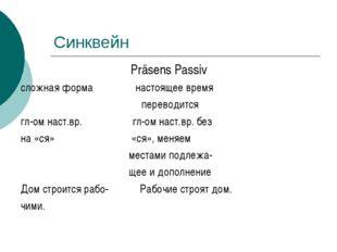 Синквейн Präsens Passiv сложная форма настоящее время переводится гл-ом наст.