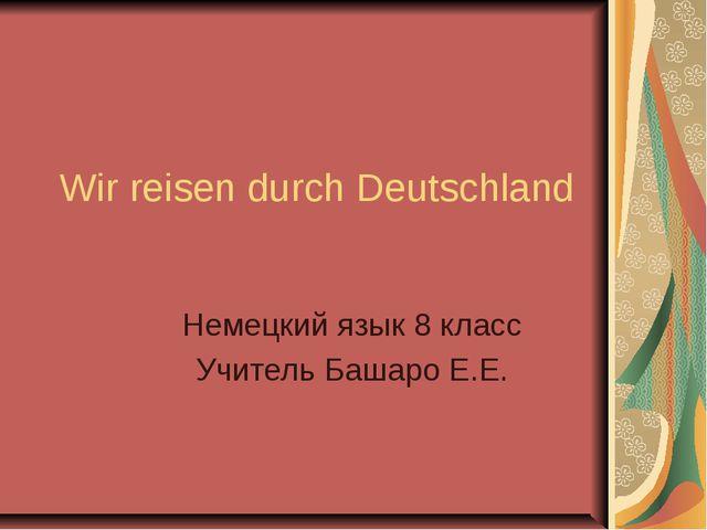 Wir reisen durch Deutschland Немецкий язык 8 класс Учитель Башаро Е.Е.