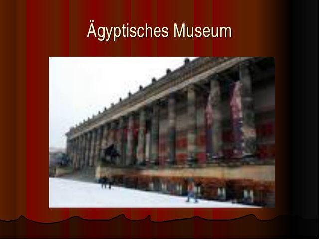 Ägyptisches Museum