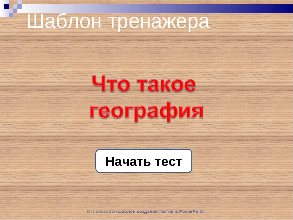 Шаблон тренажера Начать тест Использован шаблон создания тестов в PowerPoint