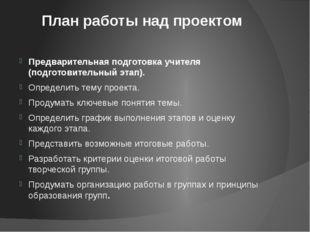 План работы над проектом Предварительная подготовка учителя (подготовительный