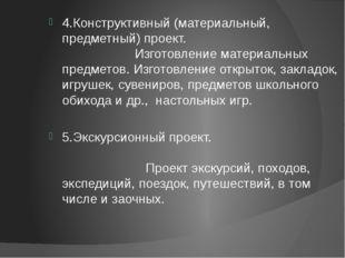 4.Конструктивный (материальный, предметный) проект. Изготовление материальных