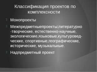 Классификация проектов по комплексности Монопроекты Межпредметныепроекты:лит