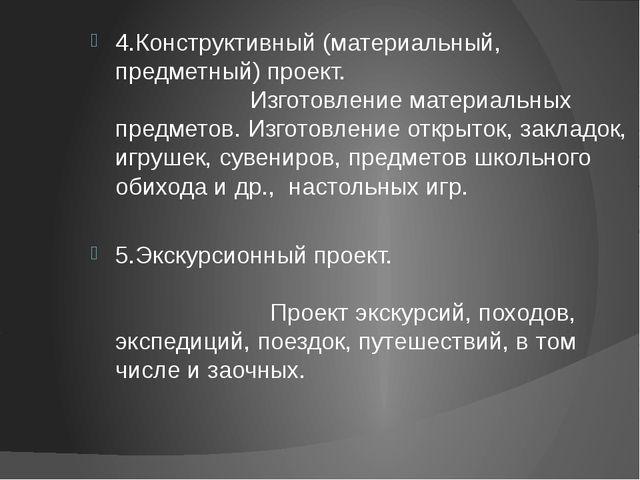 4.Конструктивный (материальный, предметный) проект. Изготовление материальных...