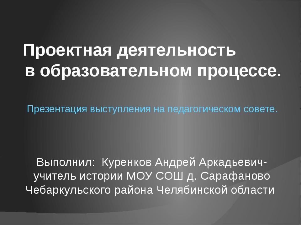 Презентация выступления на педагогическом совете. Проектная деятельность в об...