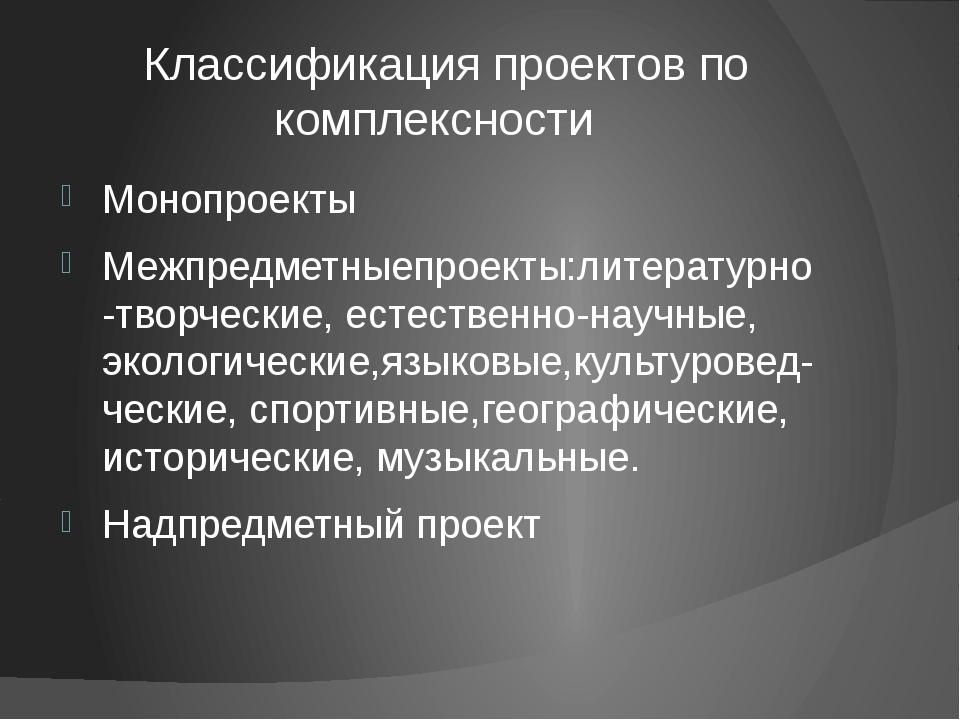 Классификация проектов по комплексности Монопроекты Межпредметныепроекты:лит...
