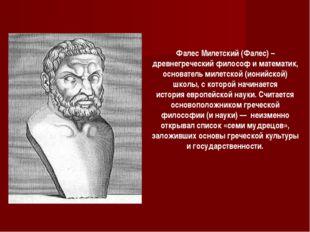 Фалес Милетский (Фалес) –древнегреческийфилософ и математик, основательмиле