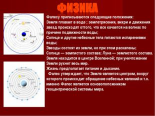 Фалесу приписываются следующие положения: Земля плавает в воде ; землетрясени