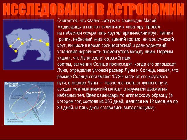Считается, что Фалес «открыл» созвездиеМалой Медведицы и наклонэклиптикик...