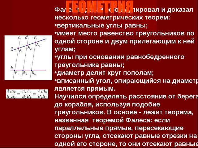 Фалес первым сформулировал и доказал несколько геометрических теорем: вертика...