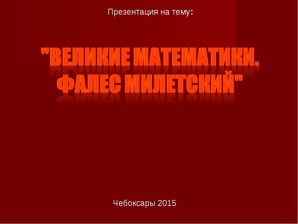 Презентация на тему: Чебоксары 2015