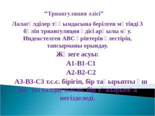 Лалагүлділер тұқымдасына берілген мәтінді 3 бөліп триангуляция әдісі арқылы о
