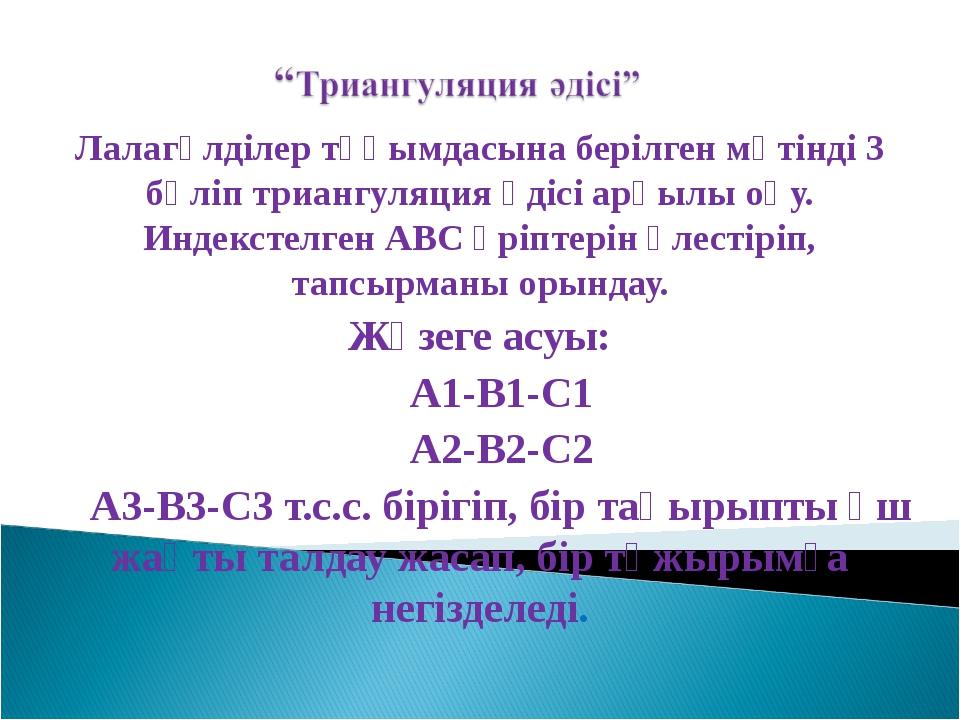 Лалагүлділер тұқымдасына берілген мәтінді 3 бөліп триангуляция әдісі арқылы о...