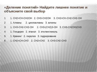 «Деление понятий» Найдите лишнее понятие и объясните свой выбор 1 1. СН2=СН-С