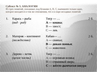 Субтест№5. АНАЛОГИЯ Из трех понятий, указанных под буквами A, B, C, выпишит
